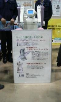 介護ロボットユリナ