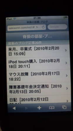 iPhone iPod touch用