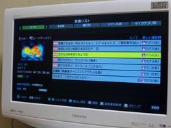 REGZA録画リスト