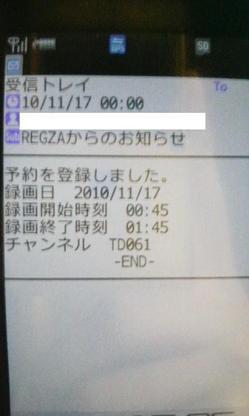REGZA携帯から予約