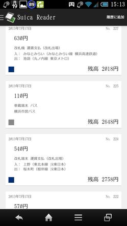 Suica Reader 履歴表示