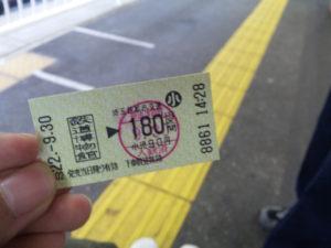 ニューシャトル切符