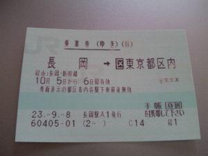 乗車券 割引き(行き)