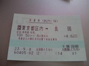 乗車券 割引き(帰り)