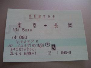 車椅子(指定席券)