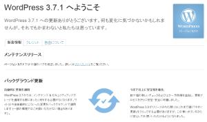 WordPress3.71へようこそ