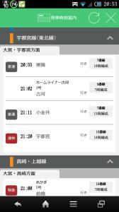 発車案内(上野駅)