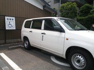 蓮田市 不正駐車