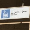 【最新】東京近郊 エレベーター未設置駅一覧(2018年12月更新)