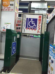 ヨドバシカメラ新宿西口