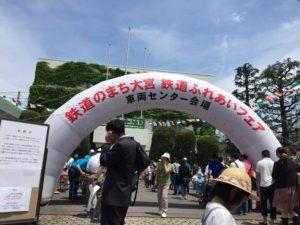 おおみや鉄道ふれあいフェア2015