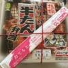 ネットスーパーで駅弁 「こばやし 極撰炭火焼き牛たん弁当(仙台)」