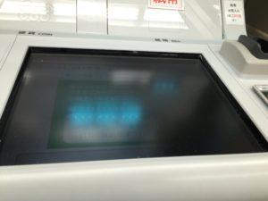 埼玉りそなATM2