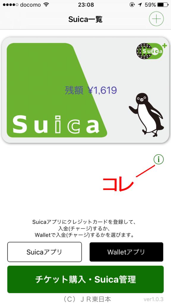Suicaアプリから確認できる1