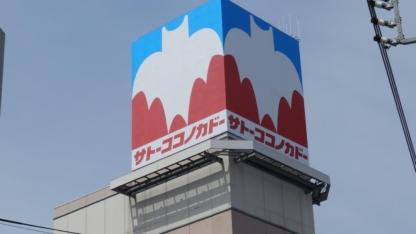 サトーココノカドー(屋上看板)