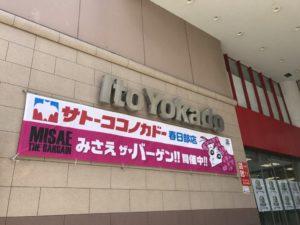 サトーココノカドー(入口垂れ幕)