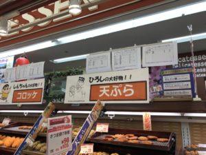 ひろしの大好物 天ぷら