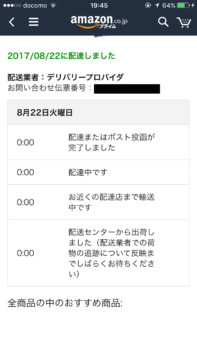 Amazonアプリ内の配送状況