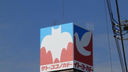 サトーココノカドー春日部