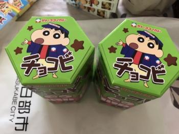 チョコビ(サトーココノカドー仕様)2