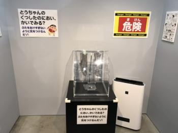 クレヨンしんちゃん展 5