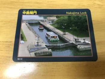 中島閘門 記念カード