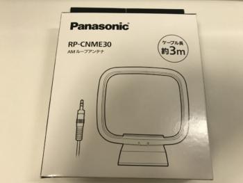 ループアンテナ RP-CNME30-K