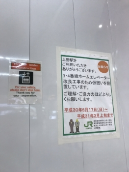 上野駅工事中エスカル2
