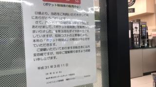 大宮支社ポケット時刻表販売中止