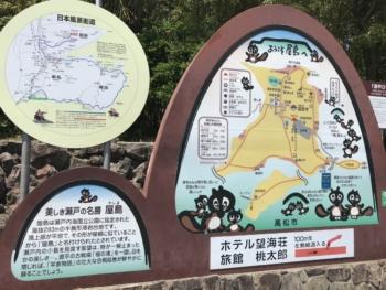 屋島(案内図)