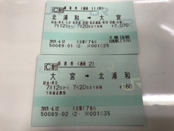 連続乗車券(身割)