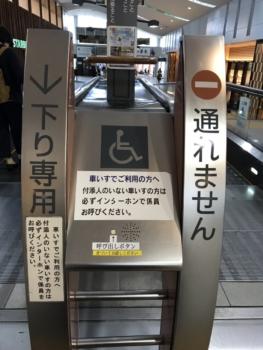 秋田駅自由通路動く歩道①