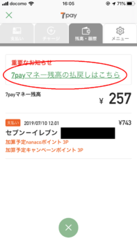 7pay②