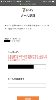 7pay④