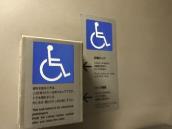 255系車椅子対応トイレ①