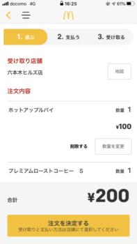 マクドナルド モバイルオーダー①