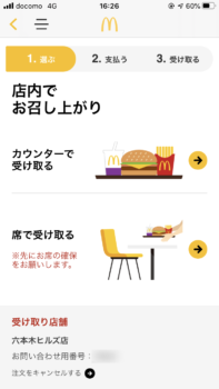 マクドナルド モバイルオーダー②