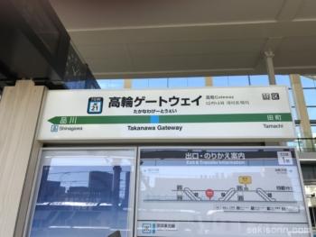 高輪ゲートウェイ(駅名標)