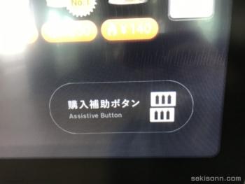 acure購入補助ボタン②