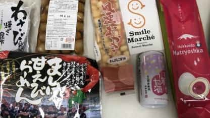 オンライン北海道物産展(3000円セット)