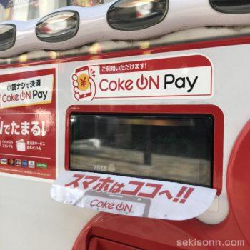 Coke ON Pay スマホはココへ