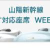 新幹線 車いす対応座席WEB申込みのご利用案内:JRおでかけネット