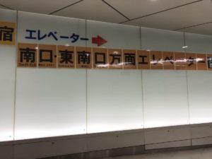新宿駅エレベーター(C地点)