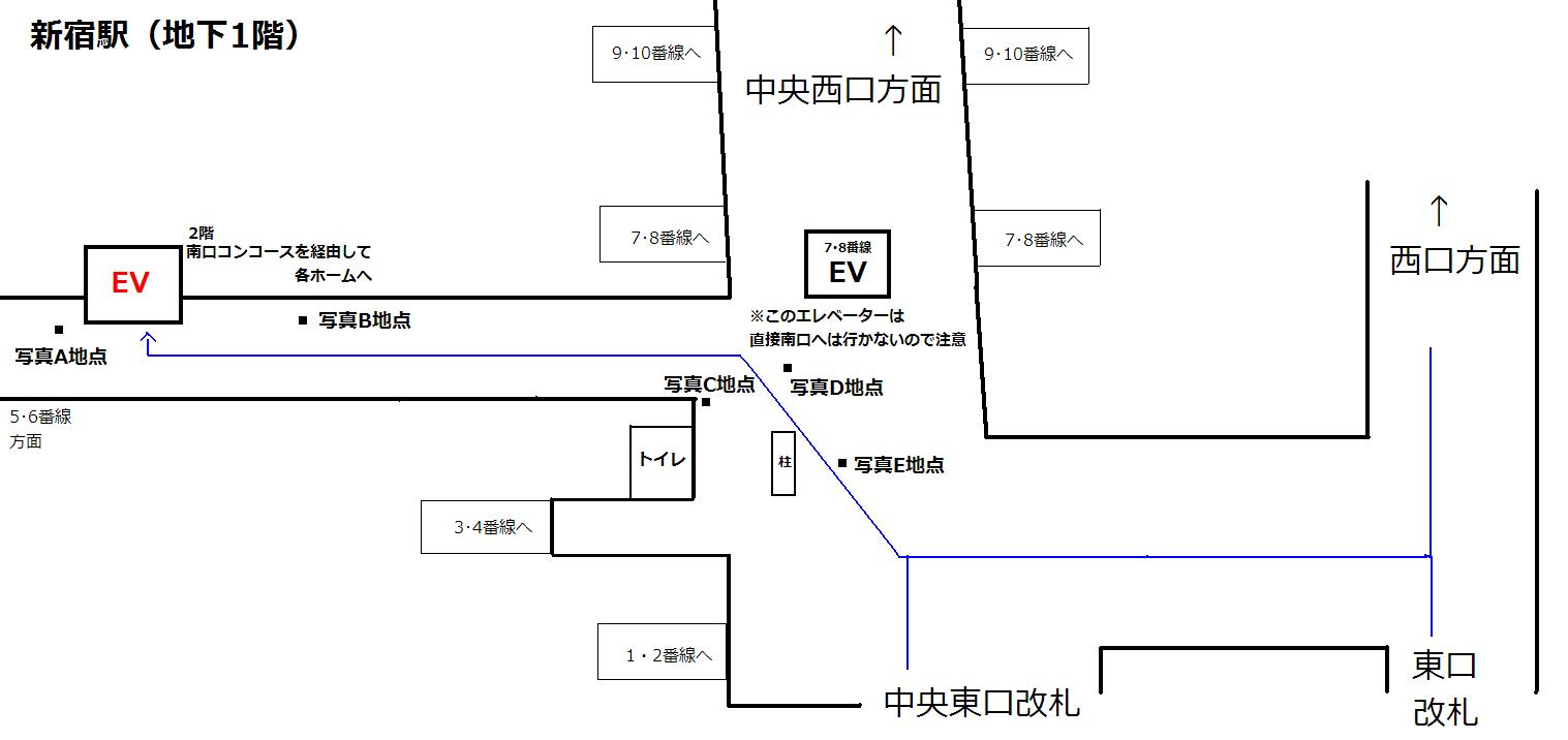 新宿駅(地下)案内図