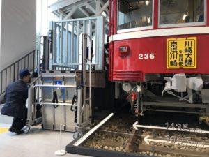 京急ミュージアム(段差昇降機)